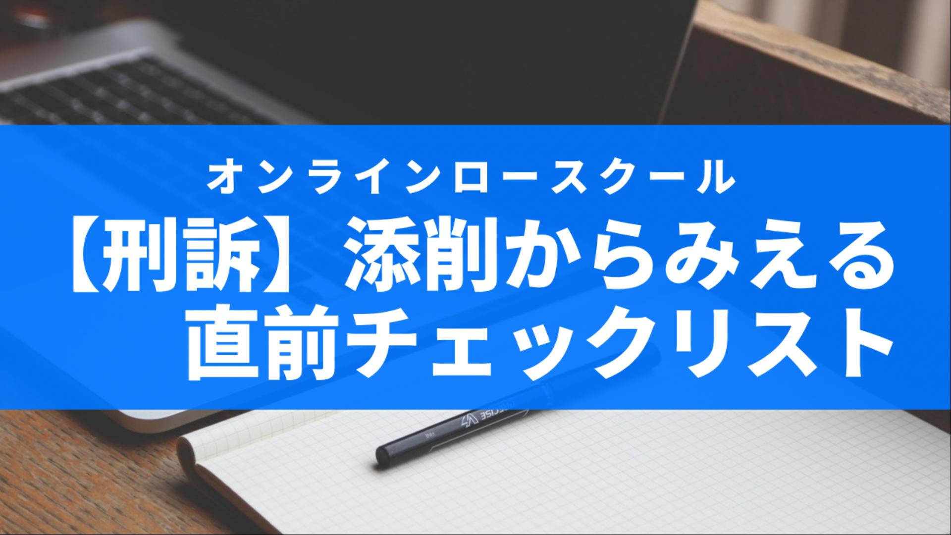 直前チェックリスト(刑事訴訟法)(2021/04/29[62分])
