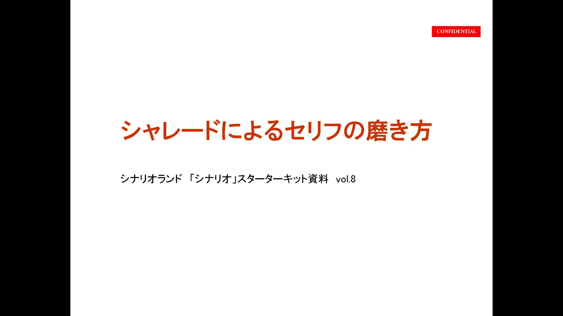【イベント模様】シャレードによるセリフの磨き方