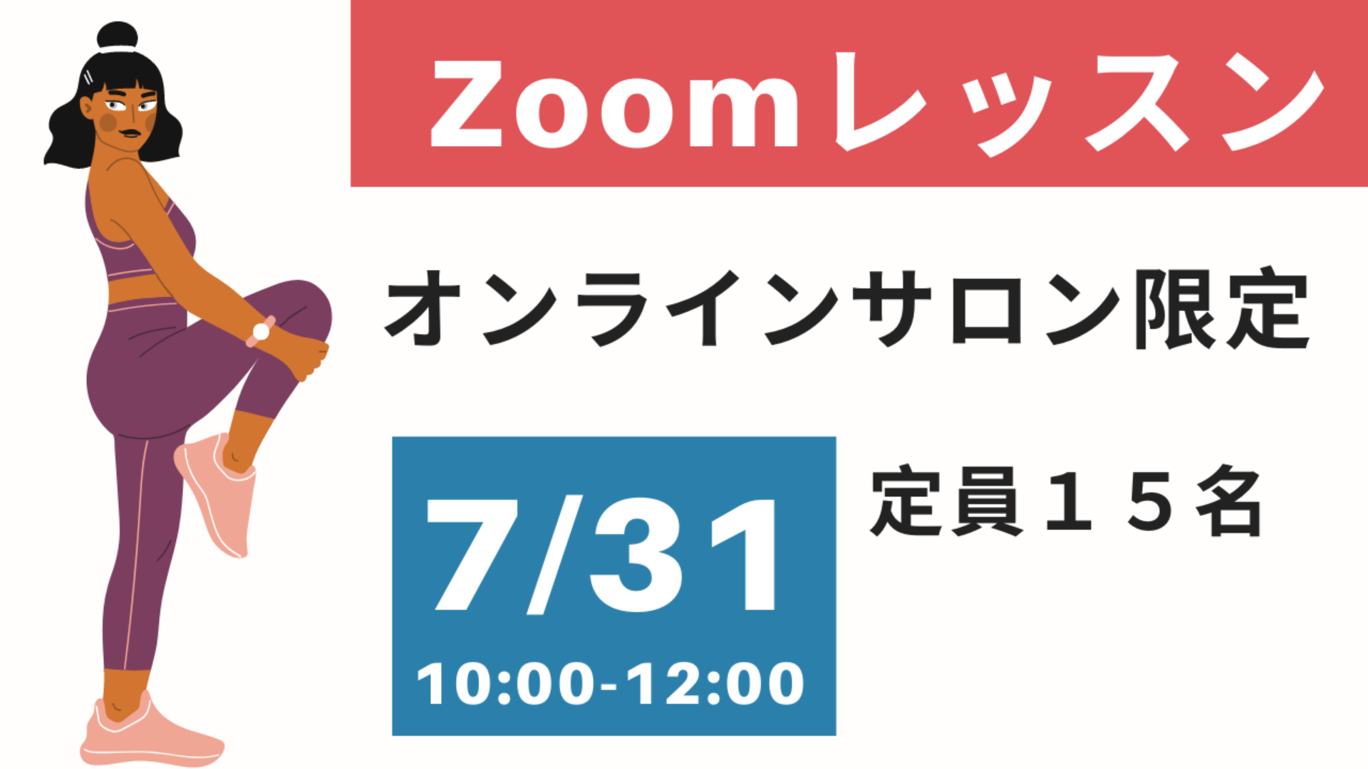 7/31(土)オンラインレッスン2時間(定員15名)