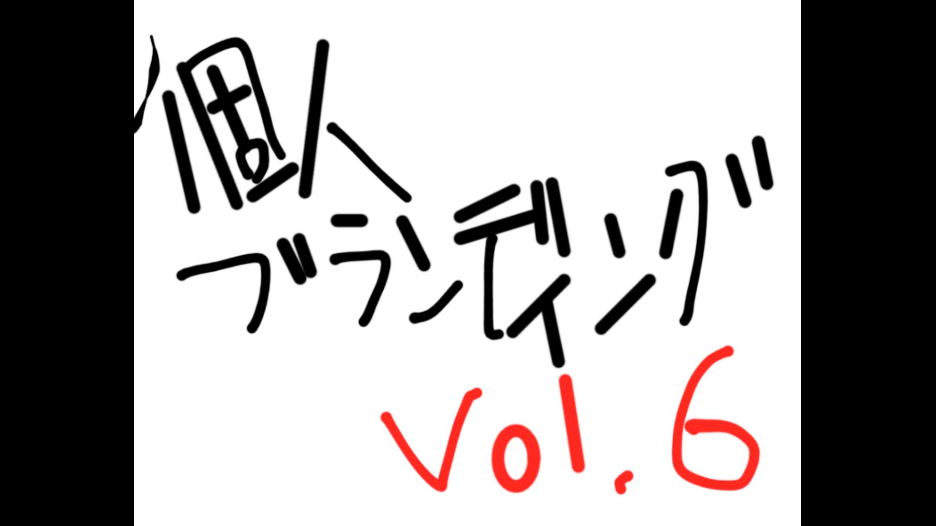 【新規客がコンスタントに来店されるようになった時にすべき事】vol.6