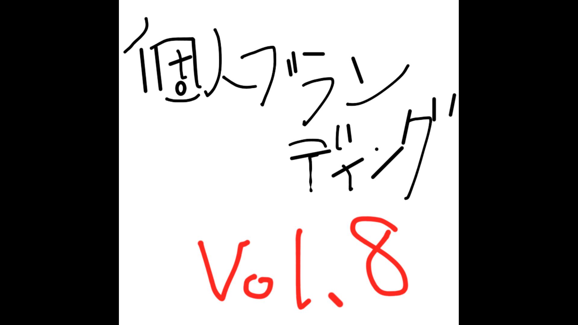 「LINE@をスムーズに登録してもらう方法」ブランディングvol.8