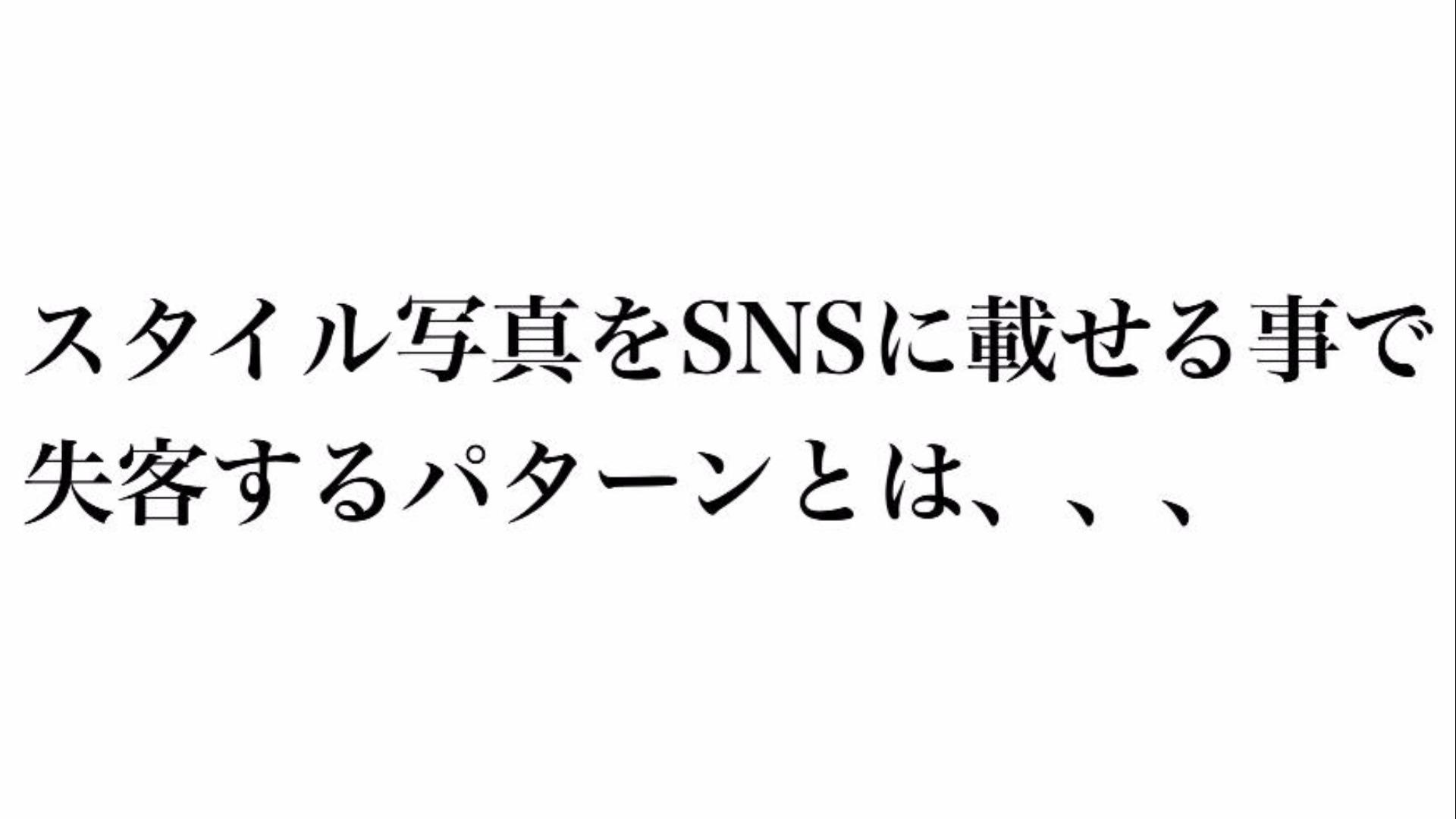 スタイル写真をSNSに載せる事で失客するパターンとは、、、
