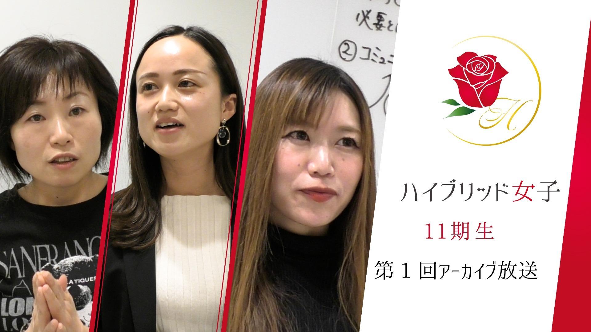 【ハイブリッド女子11期生】第1回 part1〜3