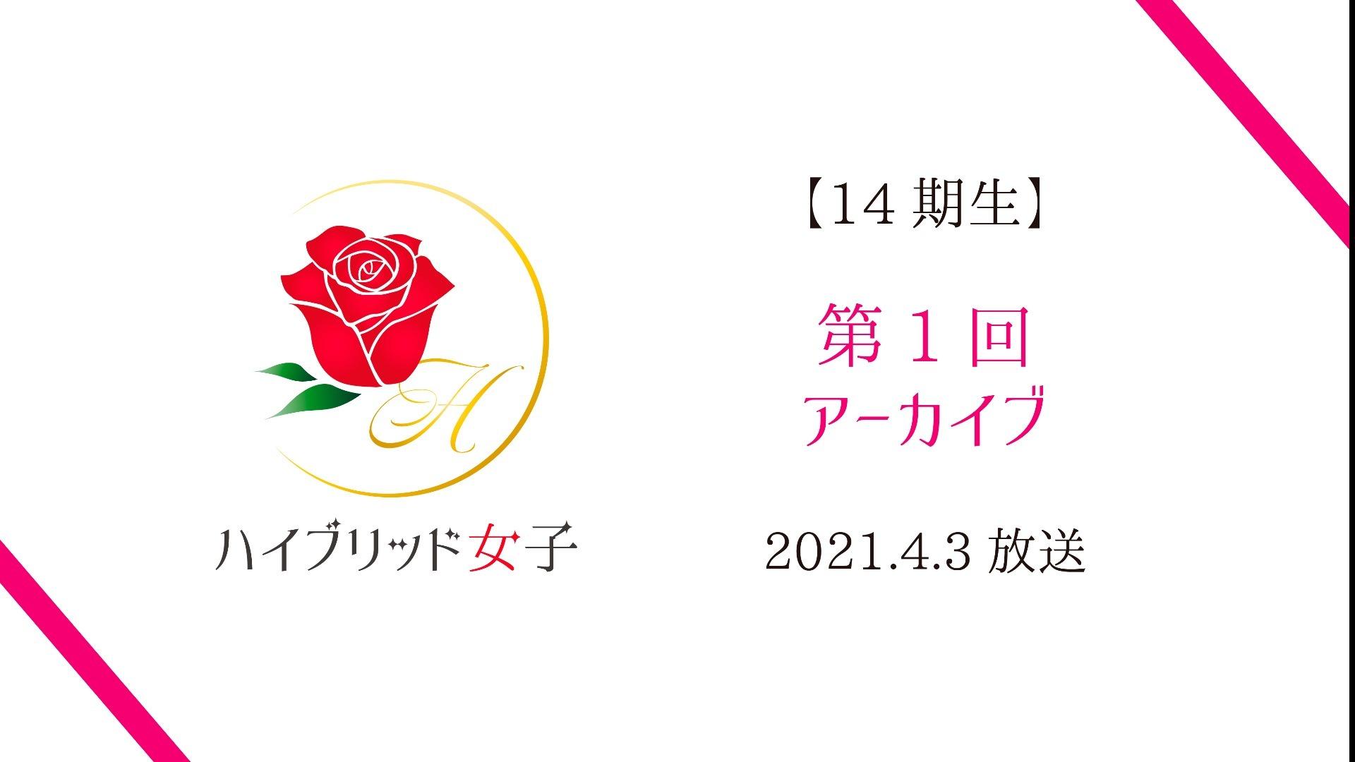 【ハイブリッド女子14期生】第1回 part1〜3