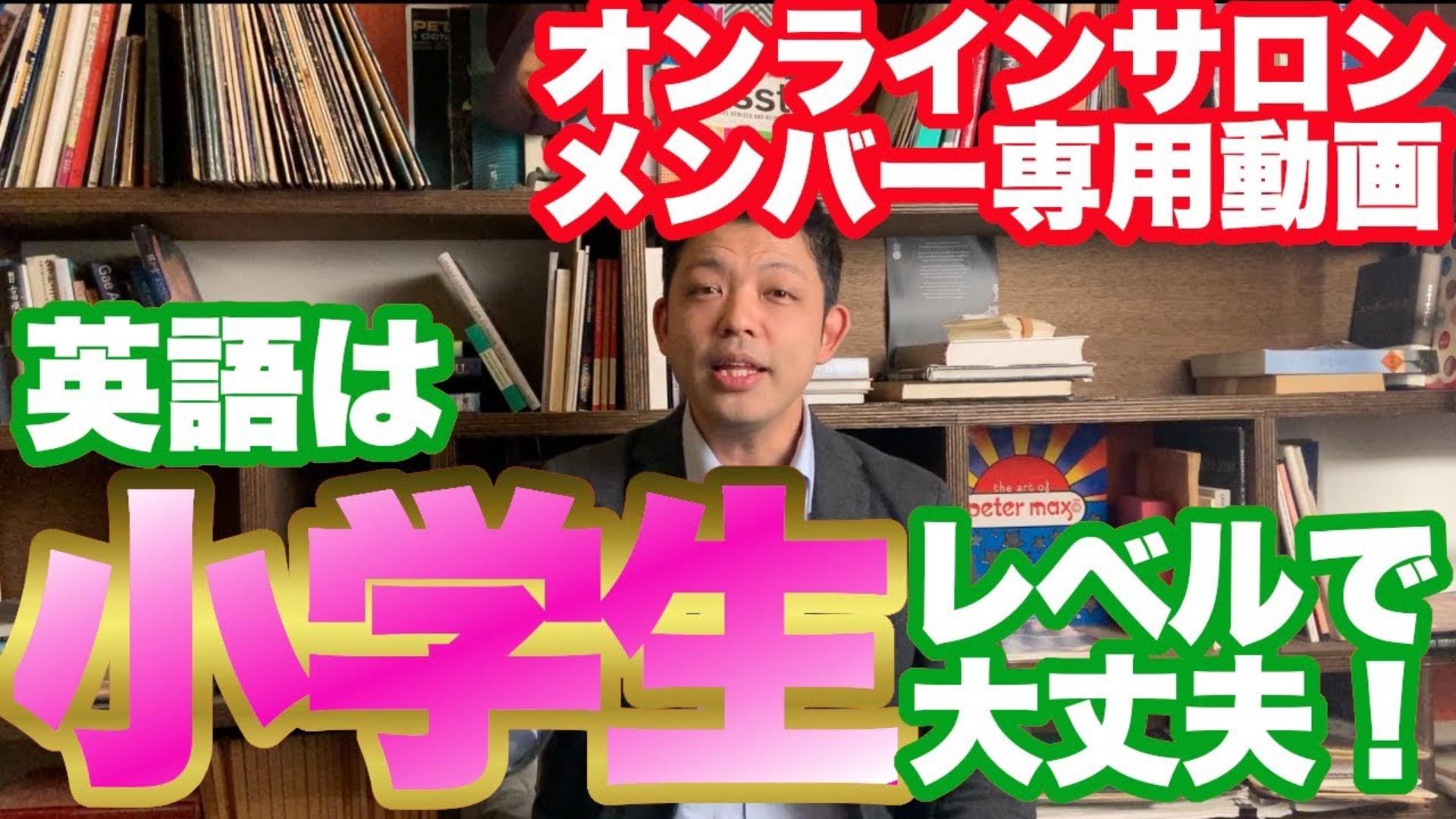 オンラインサロンメンバー専用動画