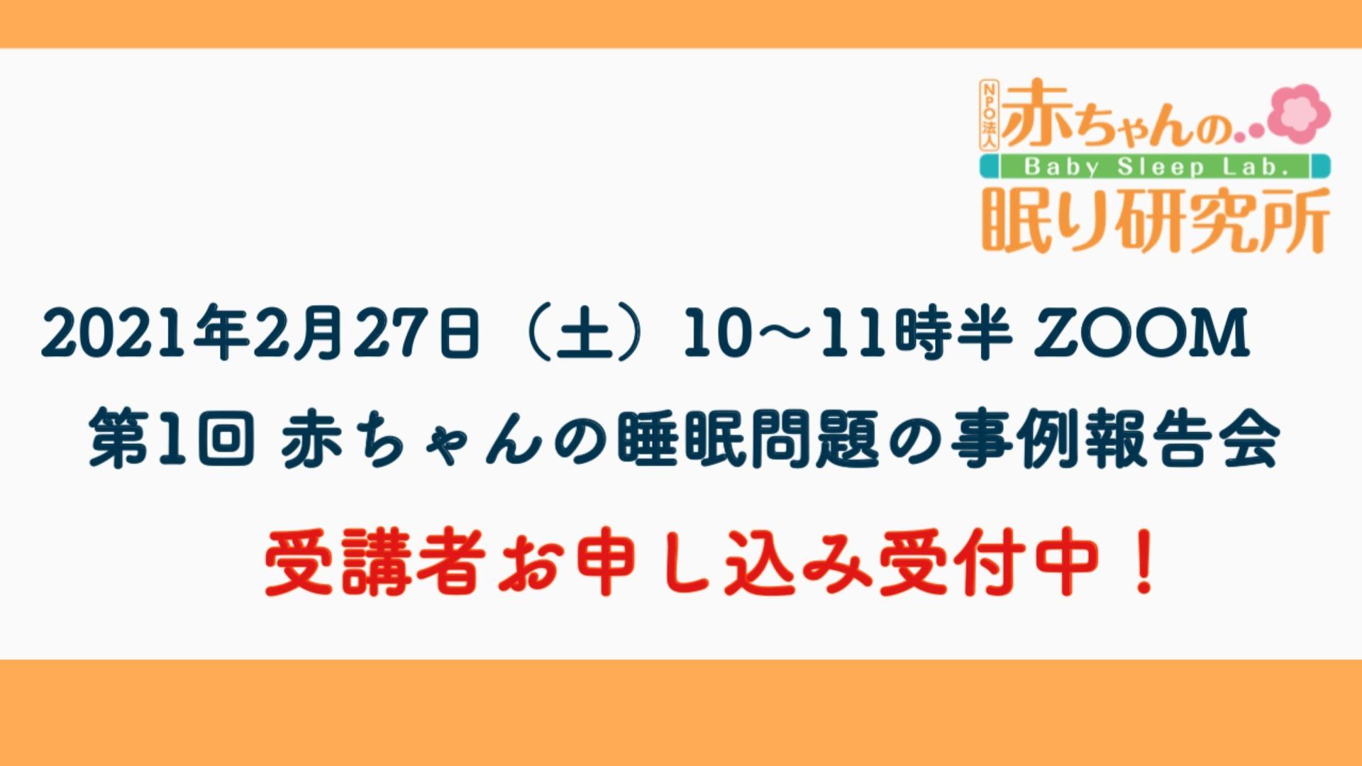 【申込み受付中】2/27(土)第1回 赤ちゃんの睡眠問題の事例報告会