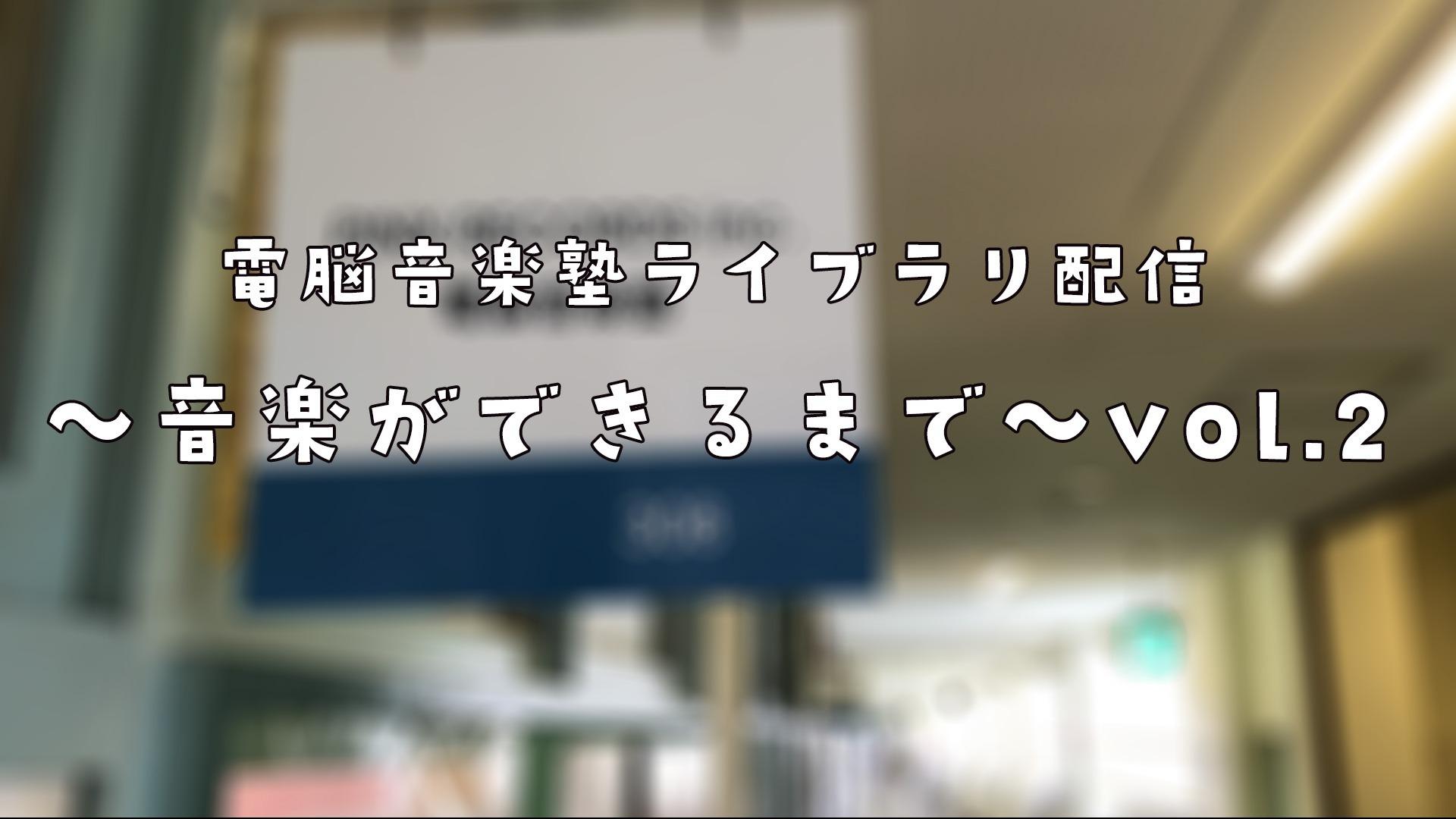 ~音楽ができるまで~ vol.2【無料公開中】