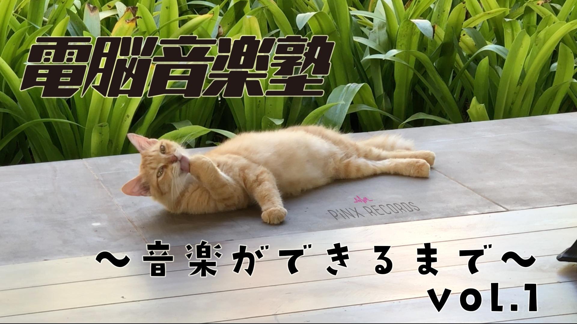~音楽ができるまで~ vol.1【無料公開中】