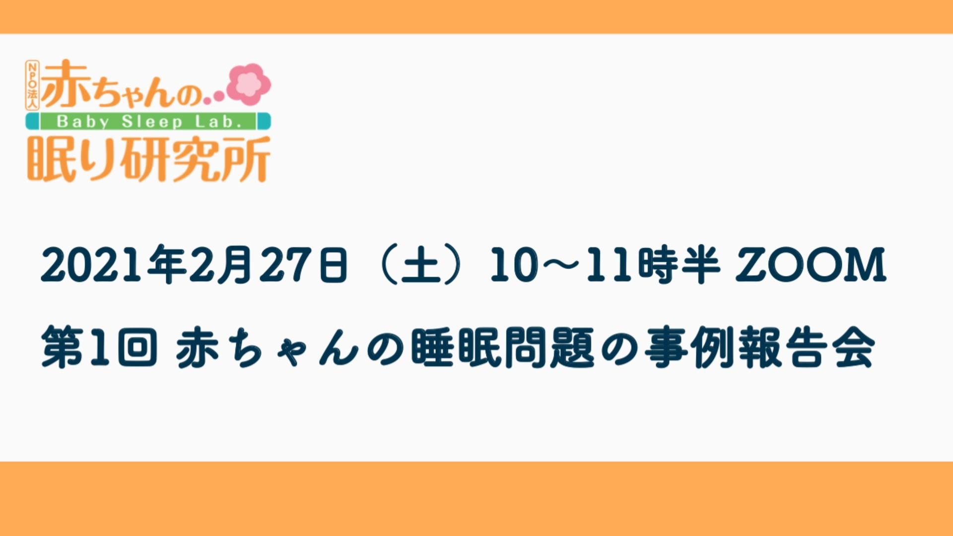 【終了しました】2/27(土)第1回 赤ちゃんの睡眠問題の事例報告会