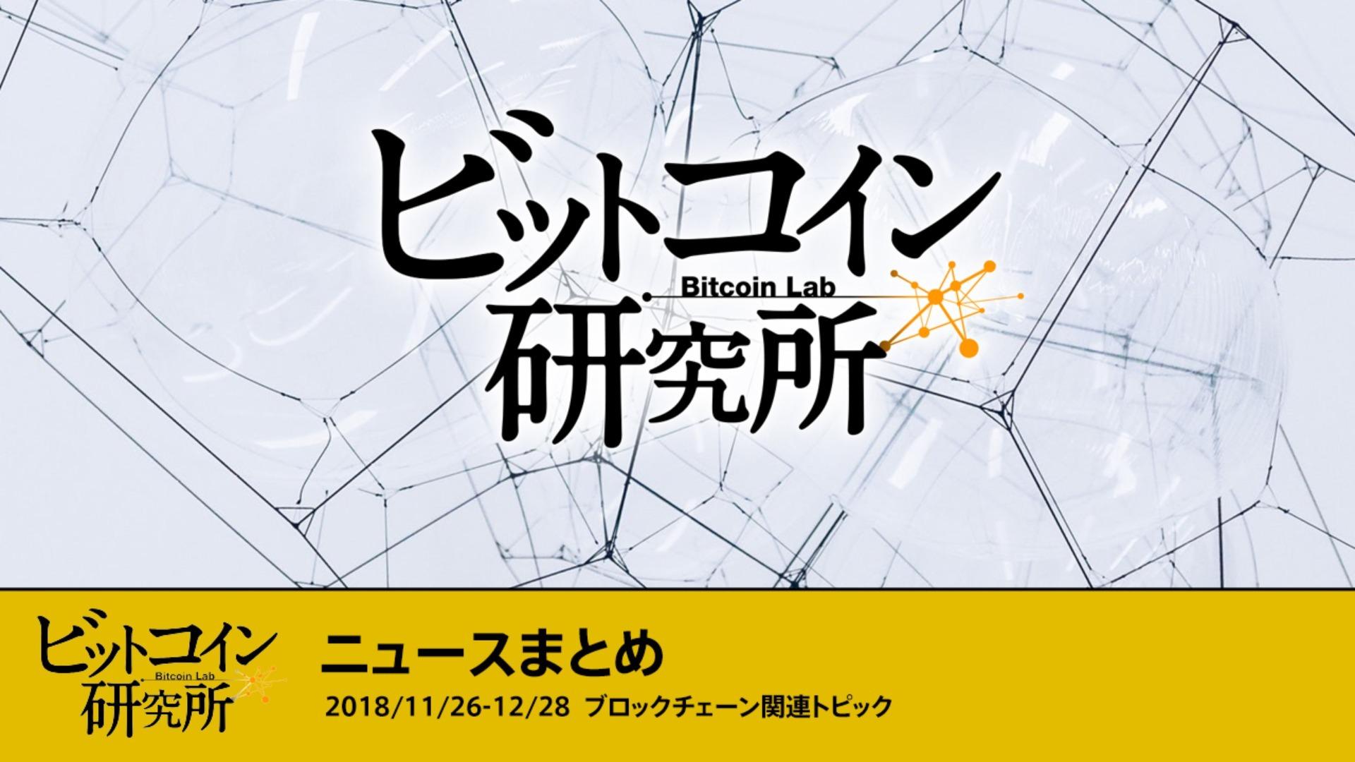 2018/11/26-12/28 ブロックチェーン関連トピック