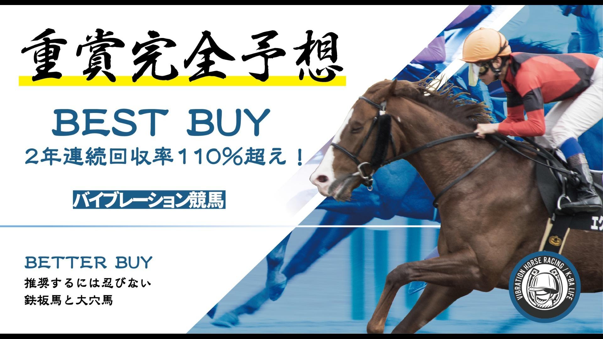 【NHKマイルカップ特別号】バイブレーション競馬