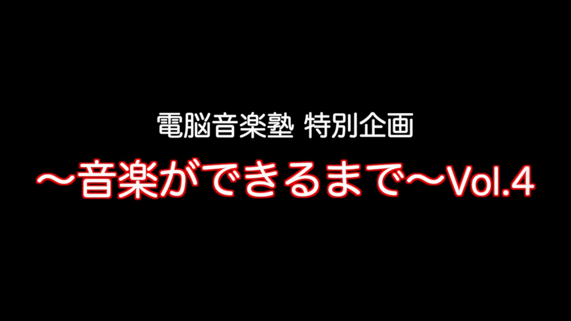〜音楽ができるまで〜vol.4