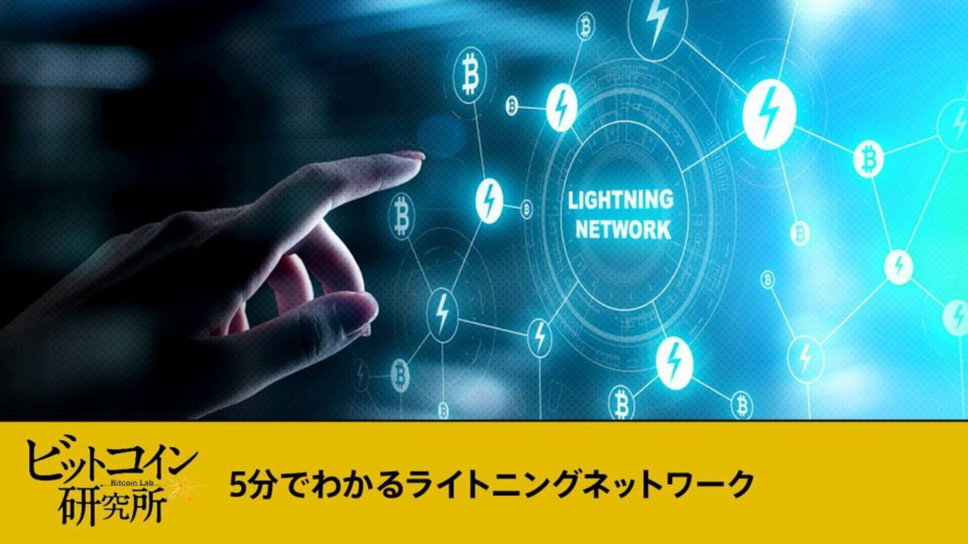 【レポート No.126】5分でわかるライトニングネットワーク