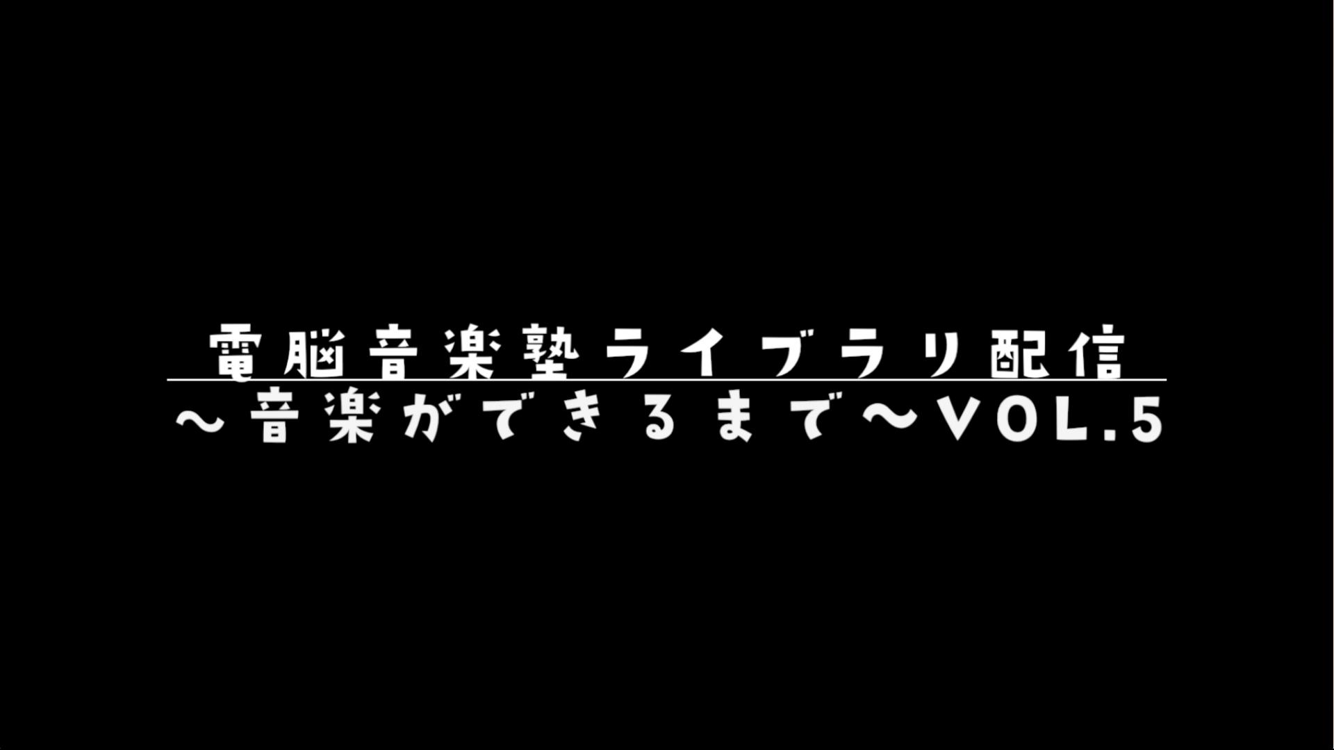 〜音楽ができるまで〜vol.5