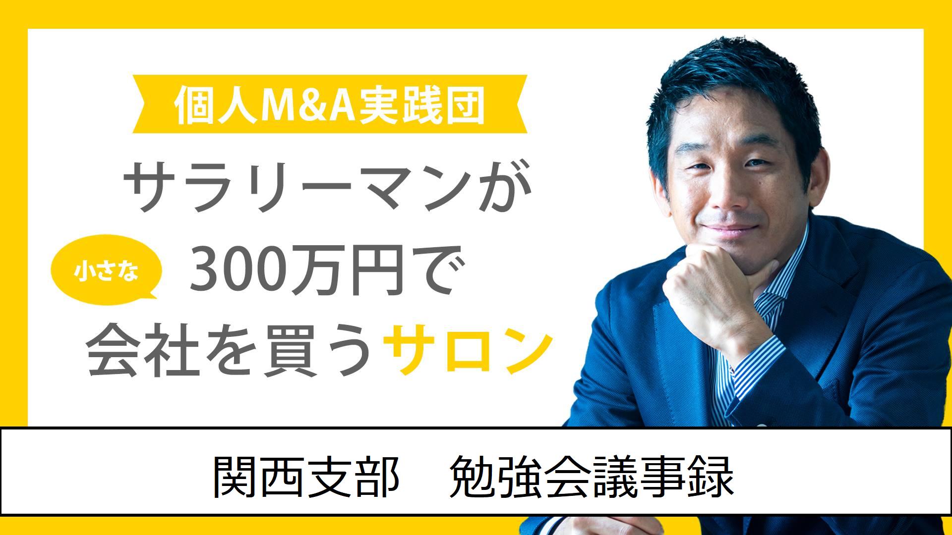 【コラム】関西支部 勉強会議事録