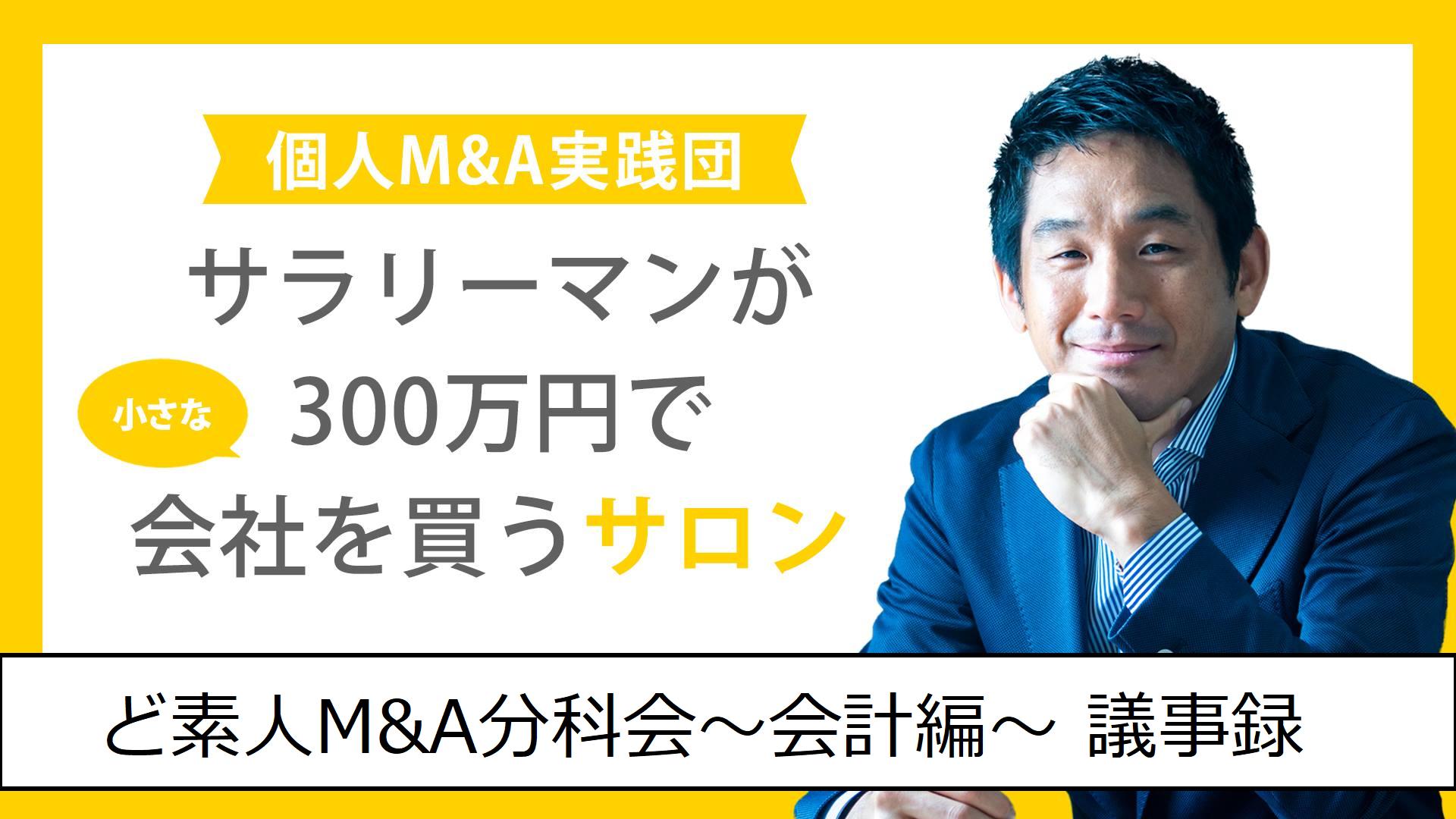 【コラム】ど素人M&A分科会~会計編~議事録