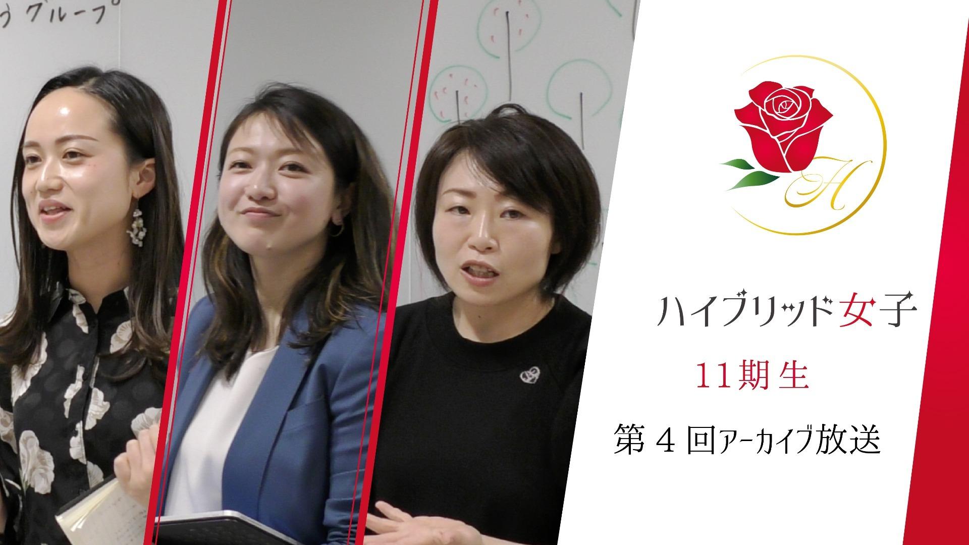 【ハイブリッド女子11期生】第4回 part1〜2