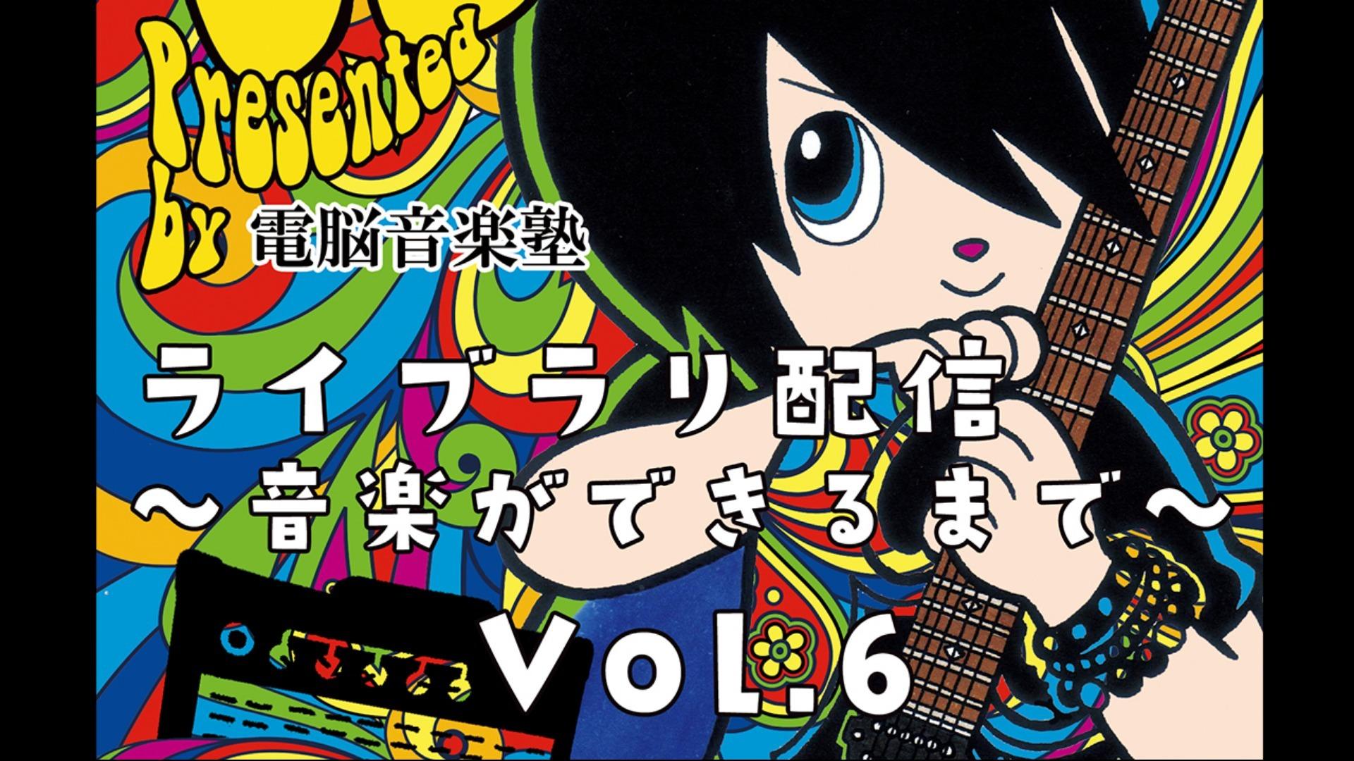 〜音楽ができるまで〜vol.6