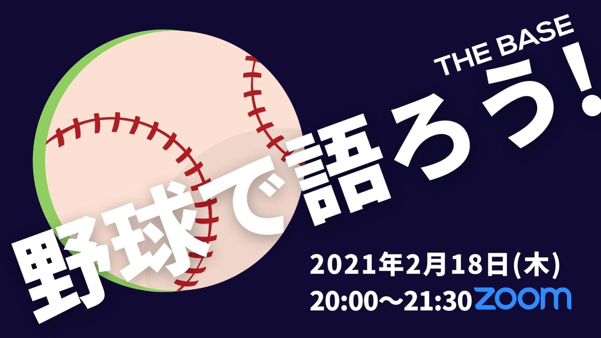 THE BASE会員ディスカッション企画!『野球で語ろう!』