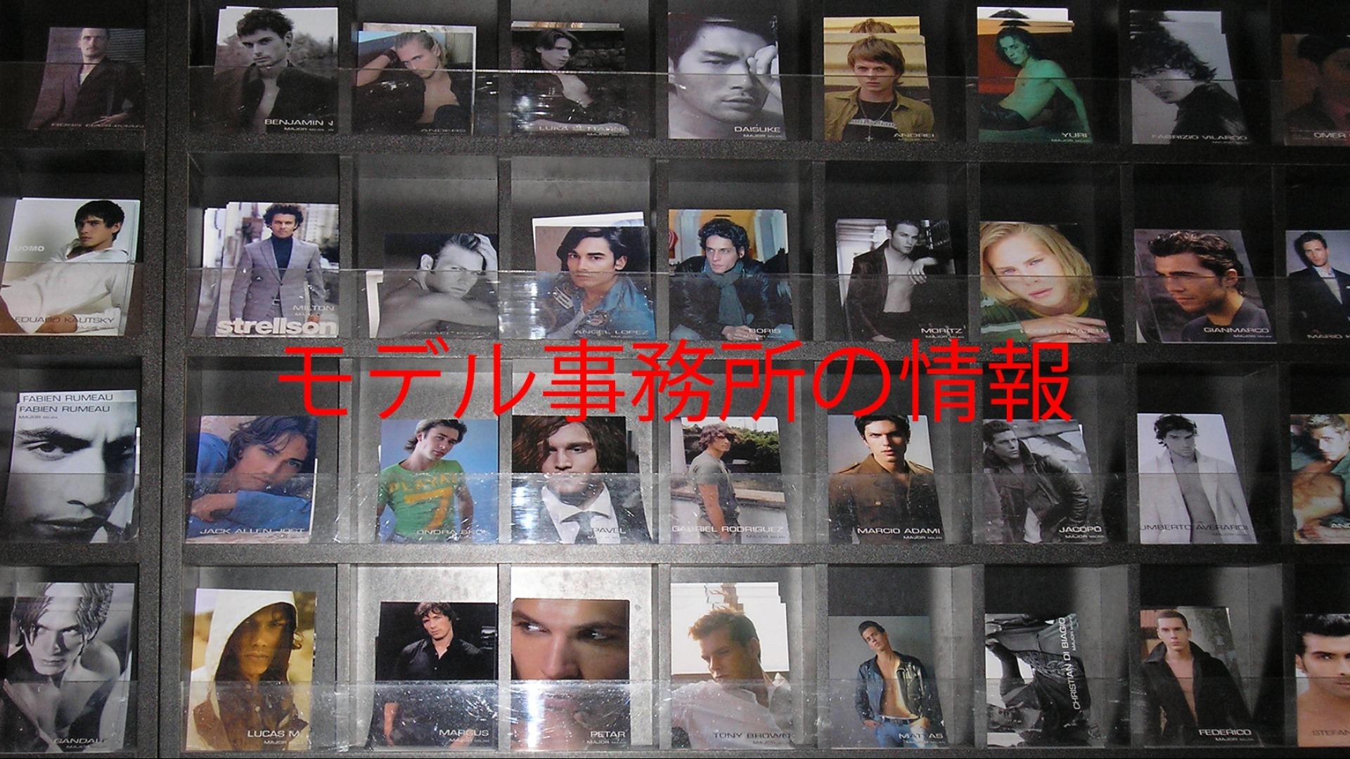 東京のモデル事務所、情報43件
