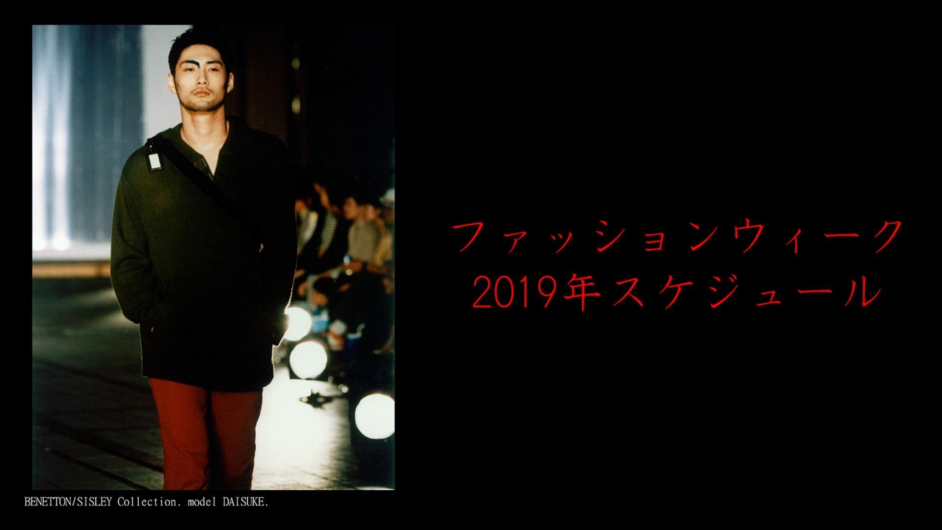 ファッションウィークのスケジュール / 世界2019年~