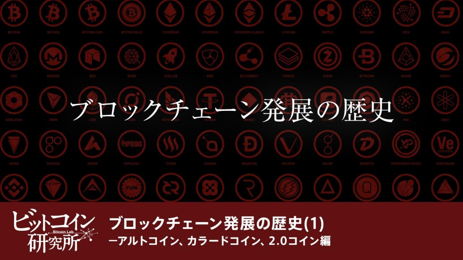 【レポート No.09】ブロックチェーン発展の歴史(1)