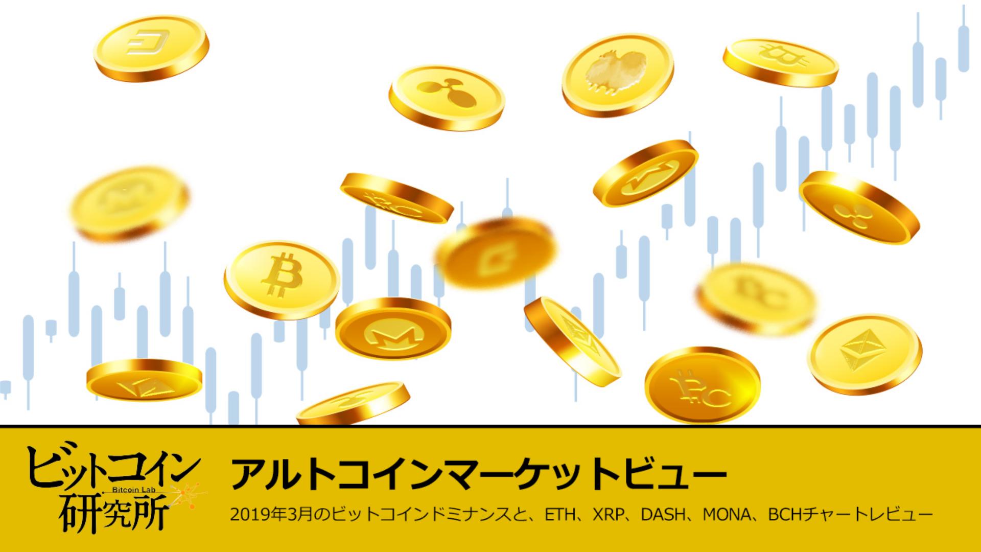 アルトコインマーケットビュー(2019年3月の振り返り)