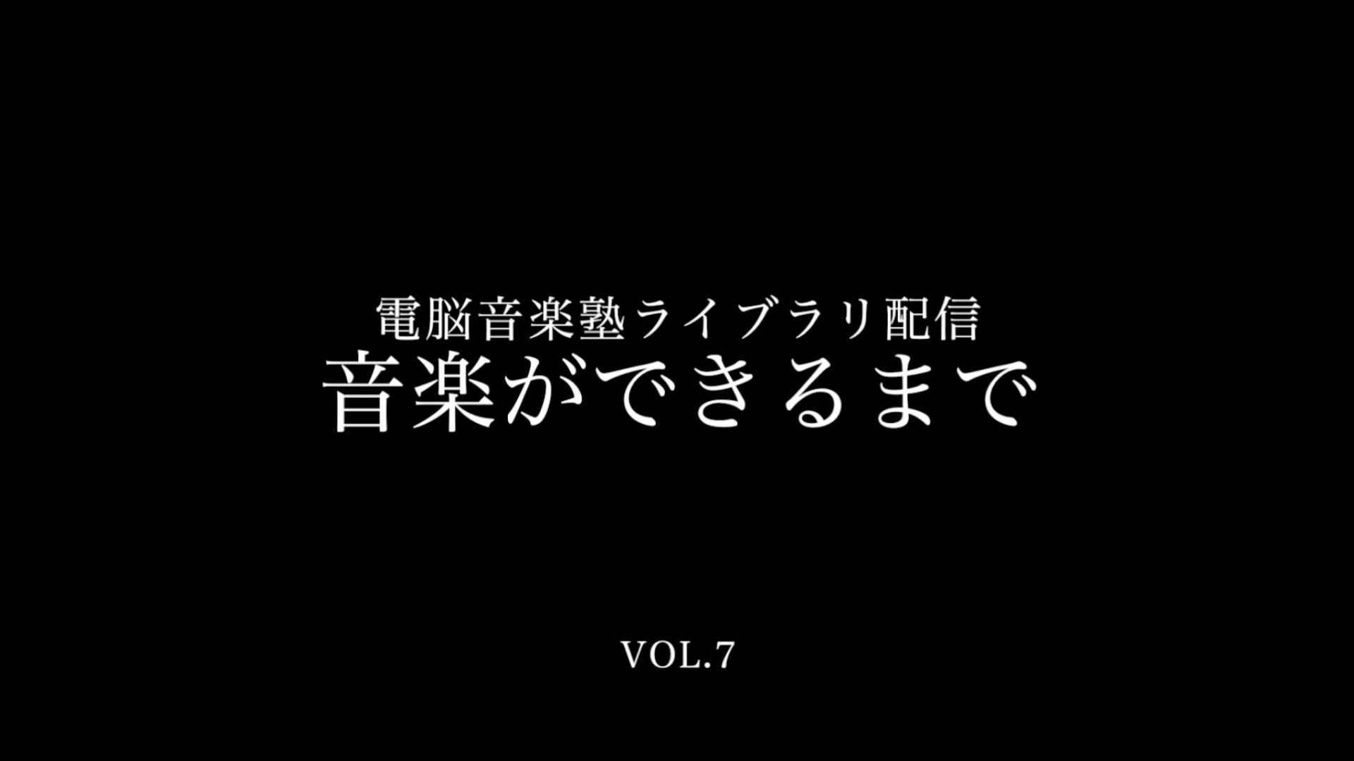 〜音楽ができるまで〜vol.7
