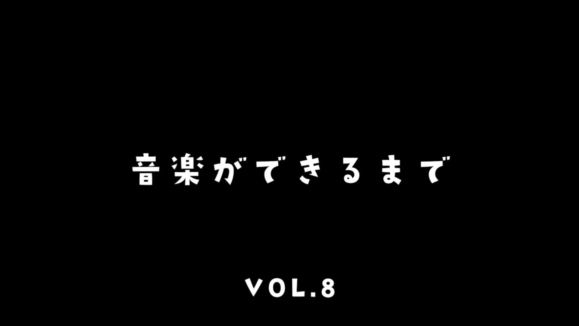 ~音楽ができるまで~ vol.8【無料配信中】