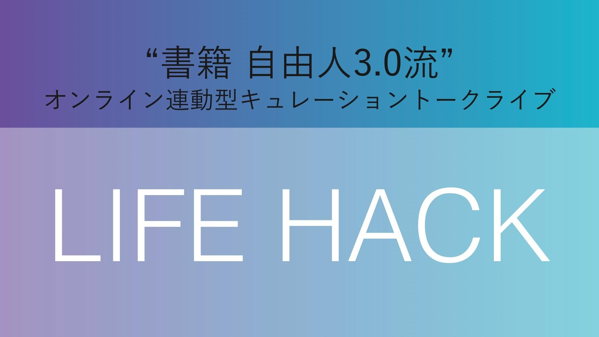 LIFE HACK(2019.04)