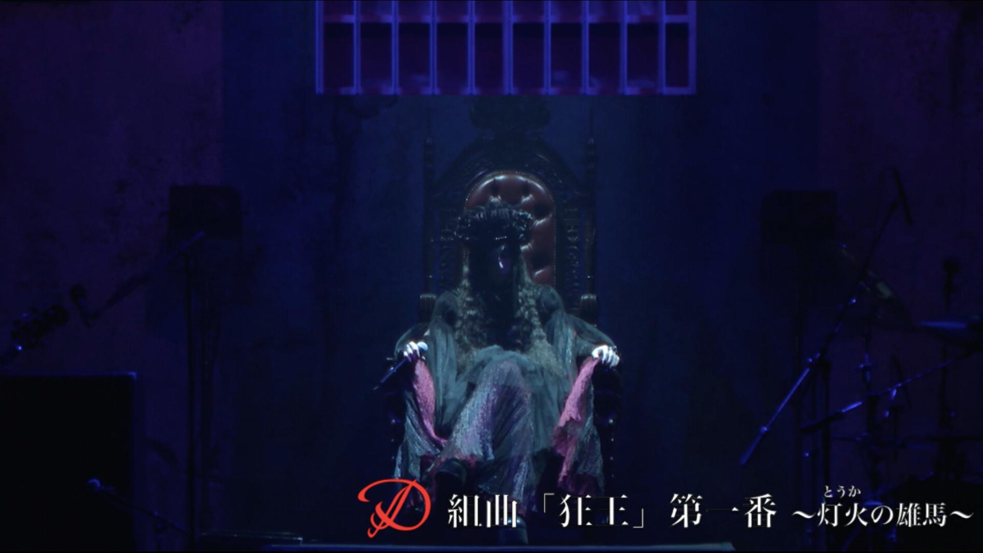 組曲「狂王」第一番 ~灯火(とうか)の雄馬〜