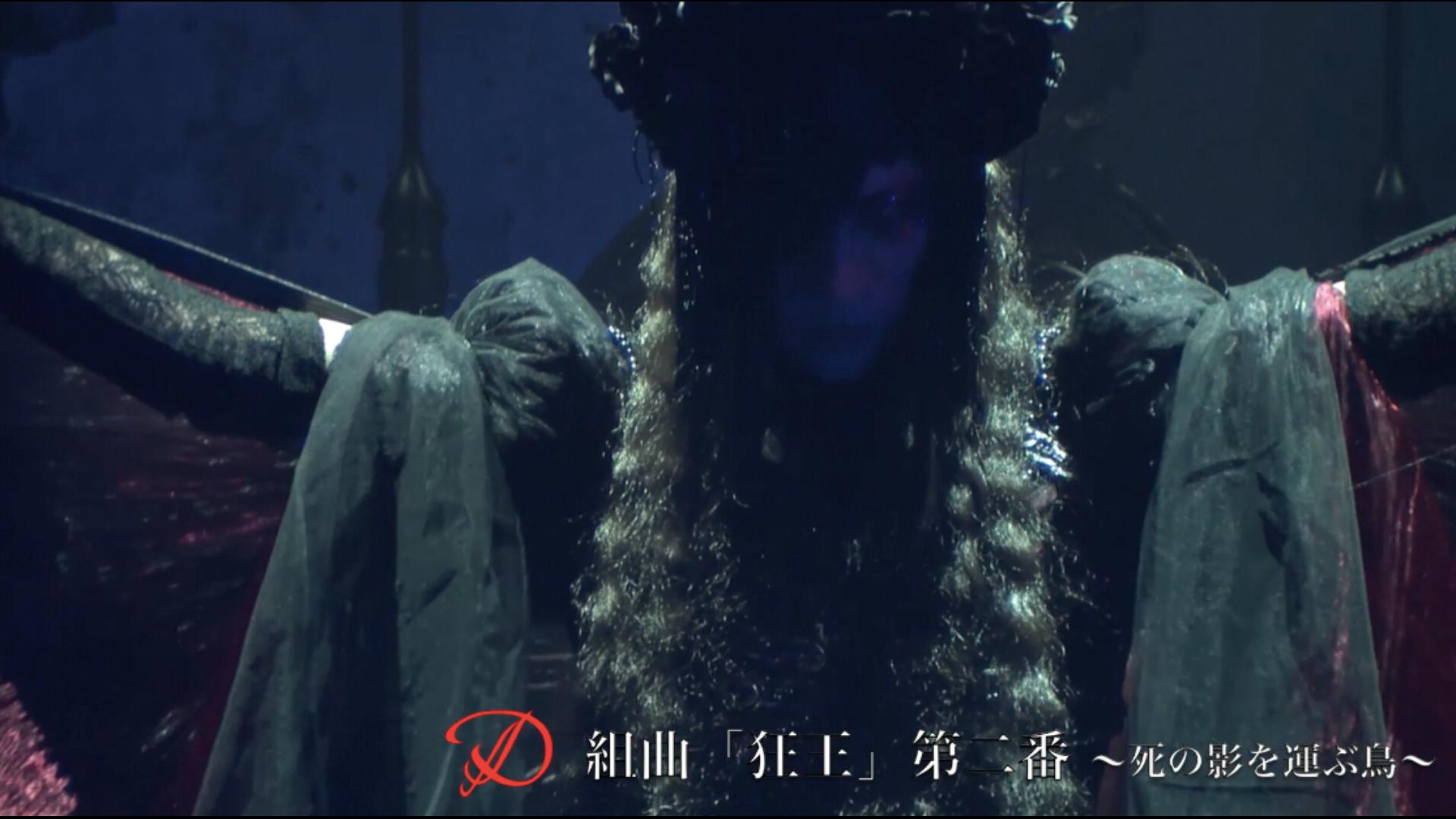 組曲「狂王」第二番 ~死の影を運ぶ鳥~