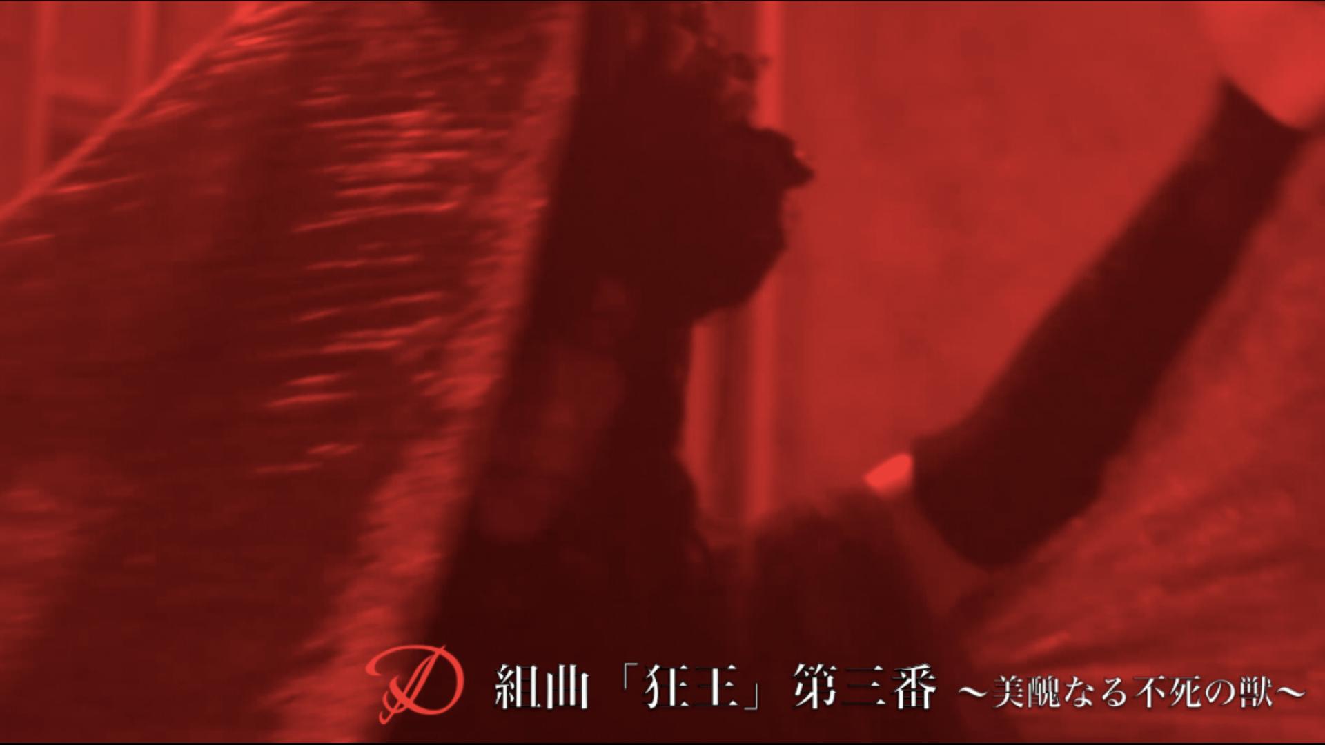 組曲「狂王」第三番 ~美醜なる不死の獣~