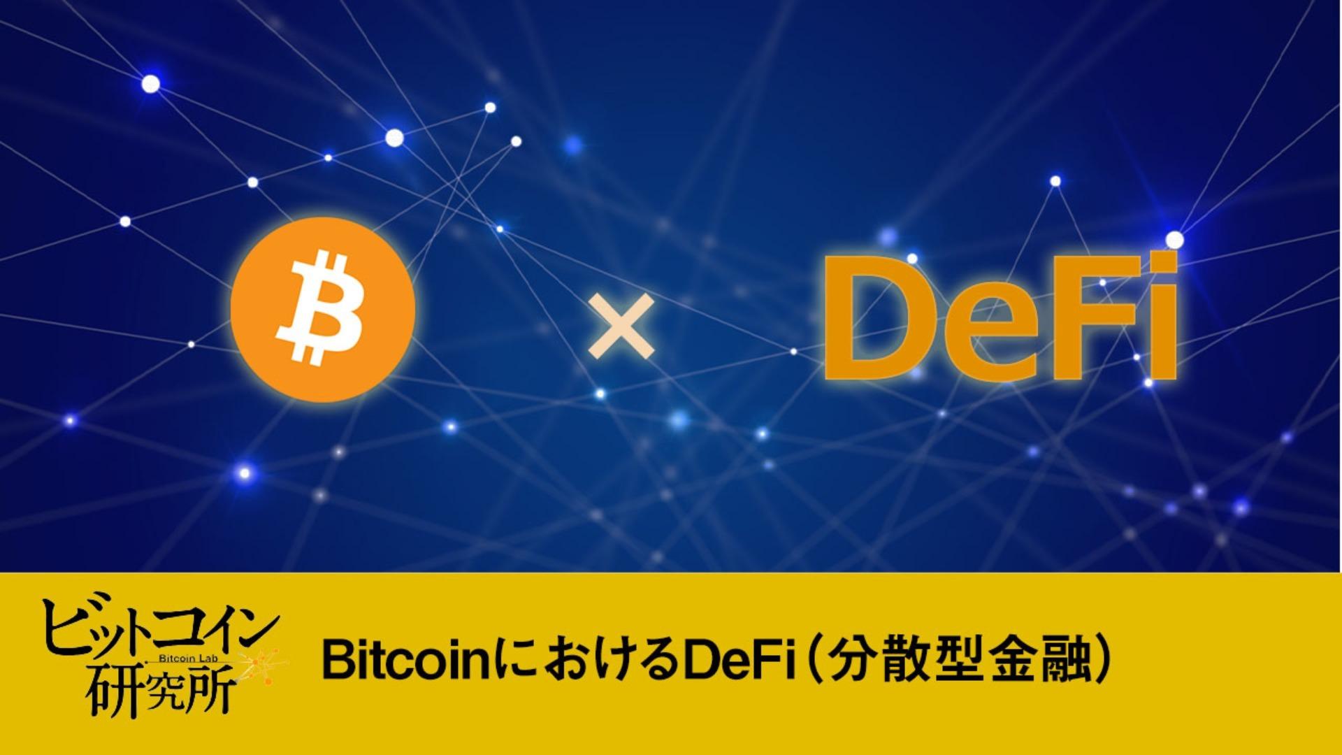 【レポート No.138】BicoinにおけるDeFi(分散型金融)
