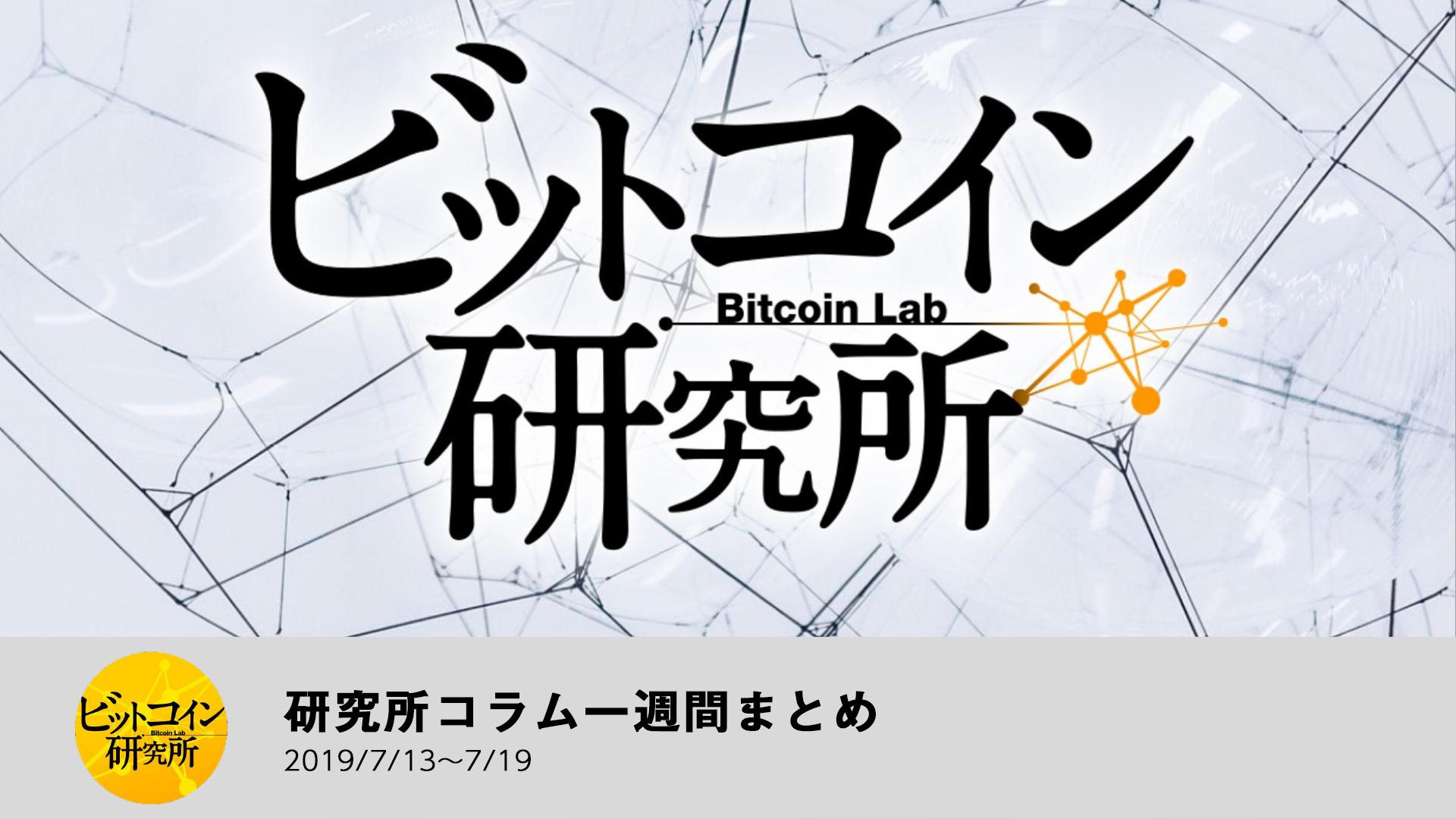 研究所コラムまとめ(2019/7/13 ~ 2019/7/19)