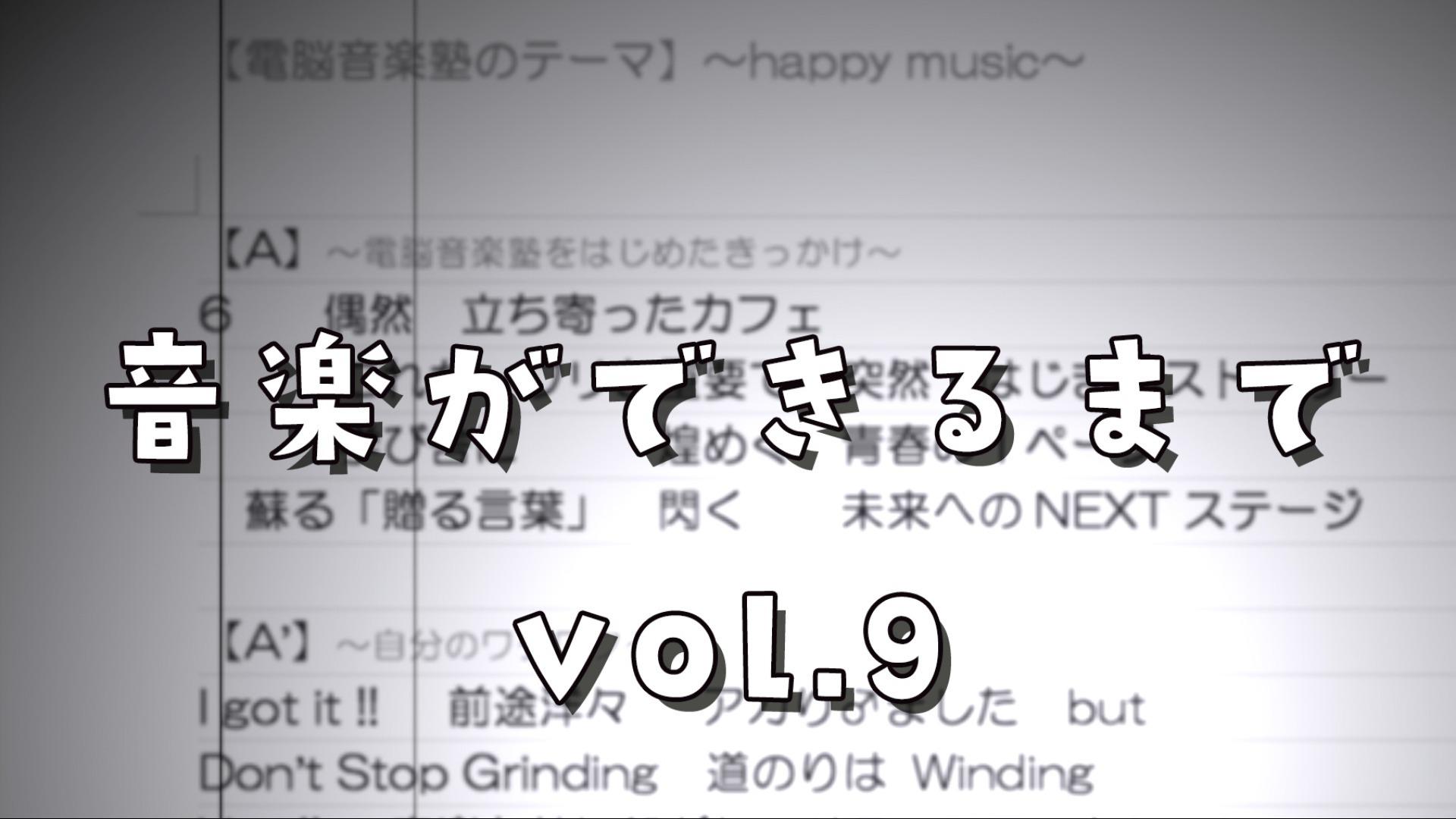 ~音楽ができるまで~ vol.9