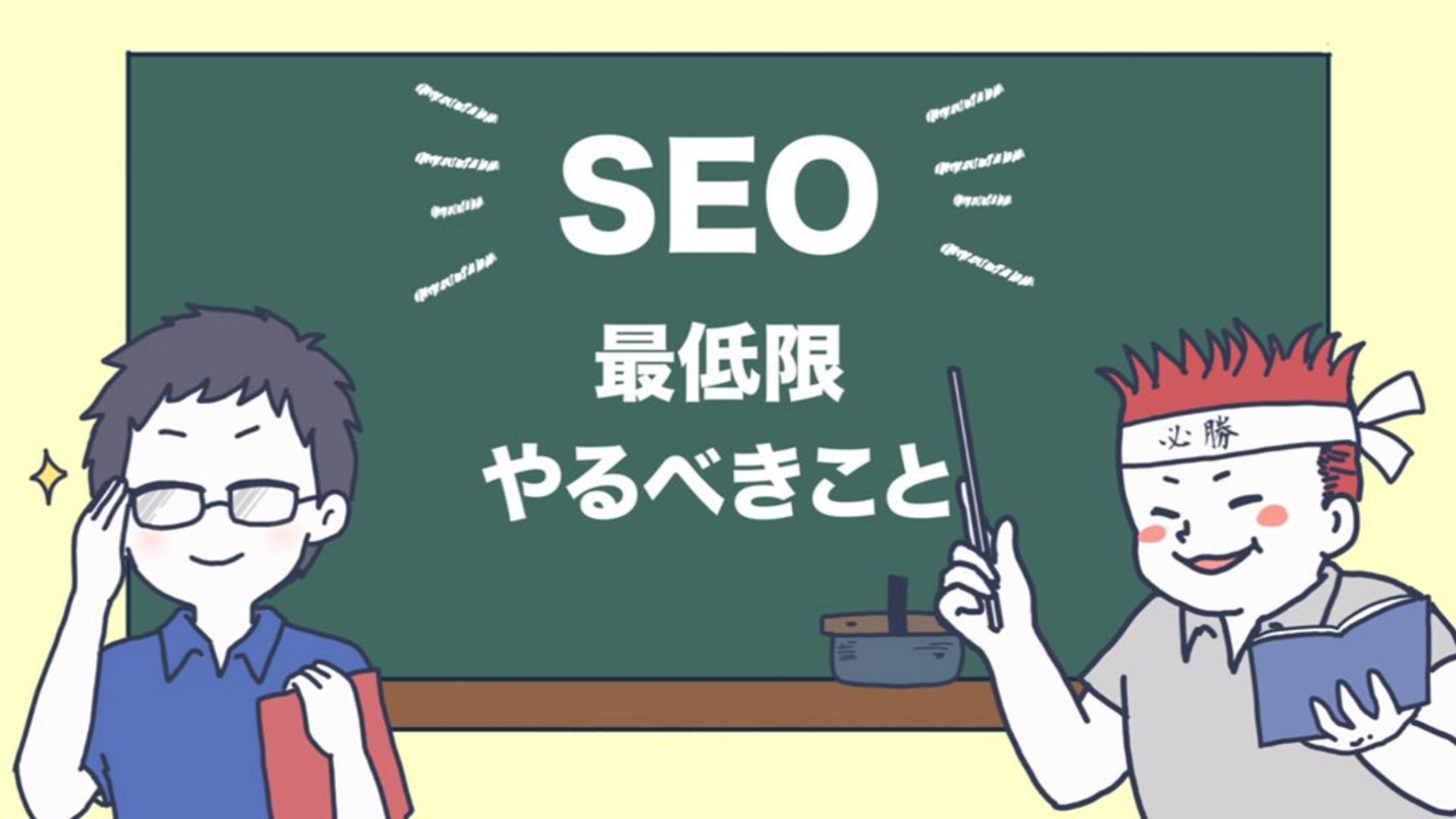 最低限やるべきブログの「SEO」