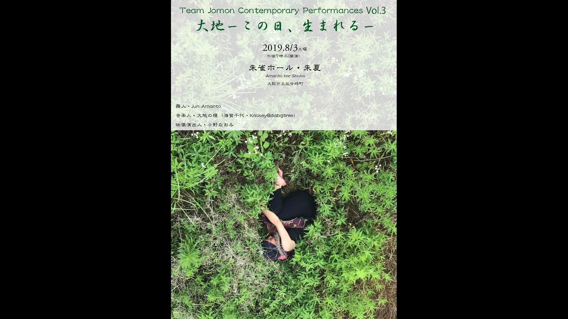Team JOMON 20190803 FC限定公開映像②③④
