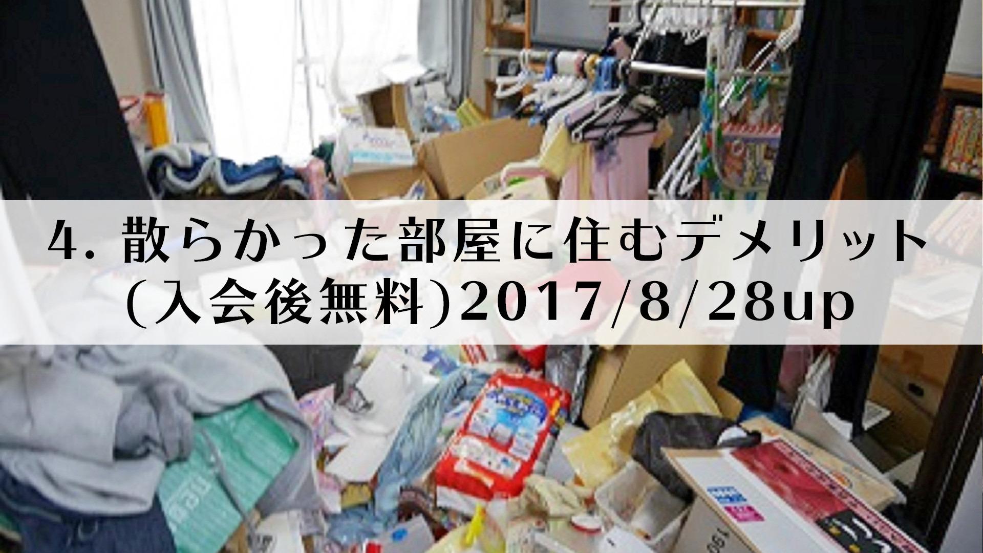 4.散らかった部屋に住むデメリット(入会後無料)2017/8/28up