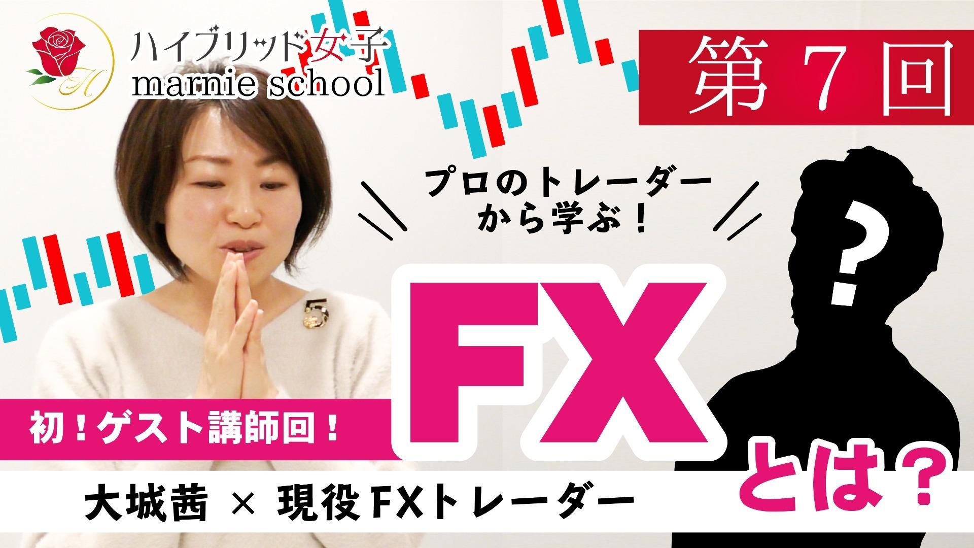 【中級編】Marnie school 第7回