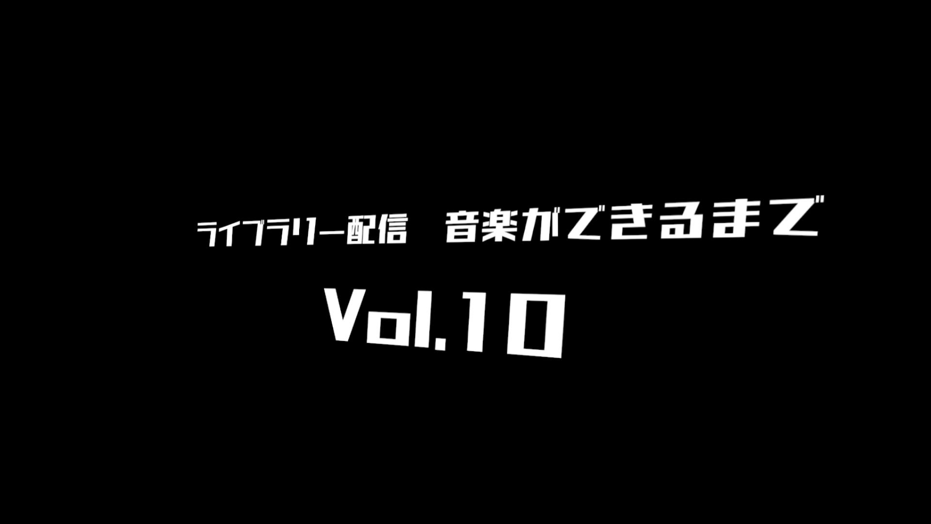 ~音楽ができるまで~ vol.10