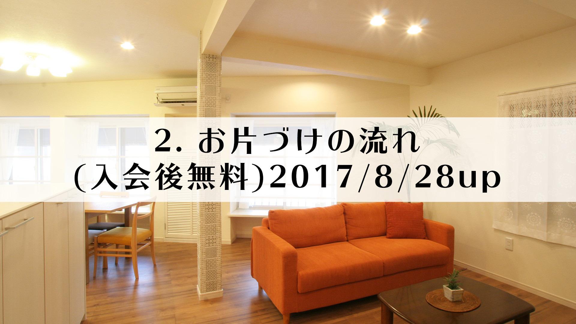 2.お片づけの流れ(入会後無料)2017/8/28up