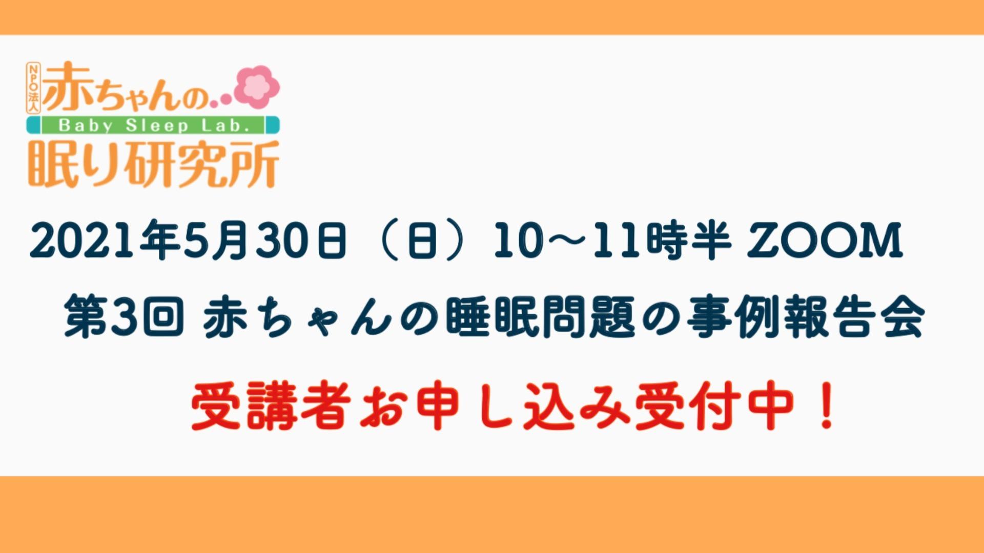 【お申込み受付中】5/30(日)第3回 赤ちゃんの睡眠問題の事例報告会