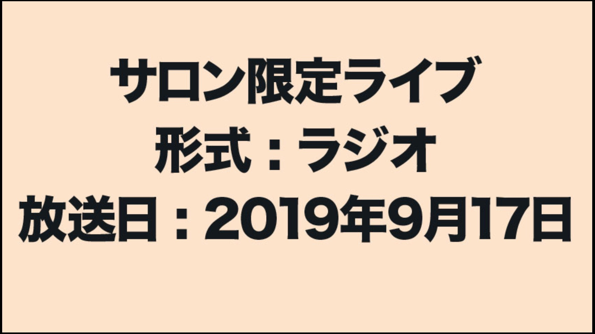 サロン限定ライブ 2019年9月17日