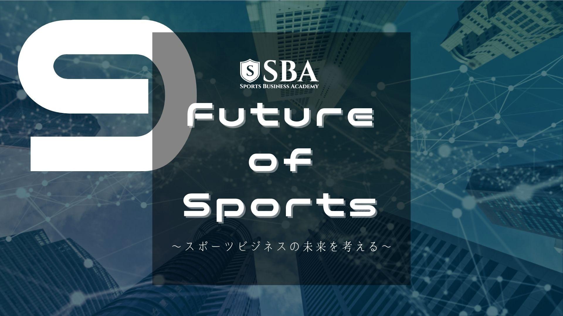 Future of Sports~スポーツビジネスの未来を考える~9月