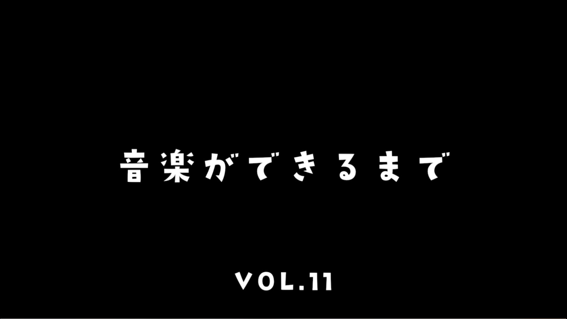 ~音楽ができるまで~ vol.11
