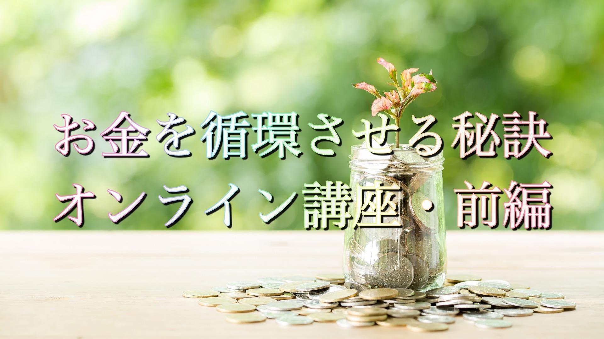 お金を循環させる秘訣 オンライン講座・前編