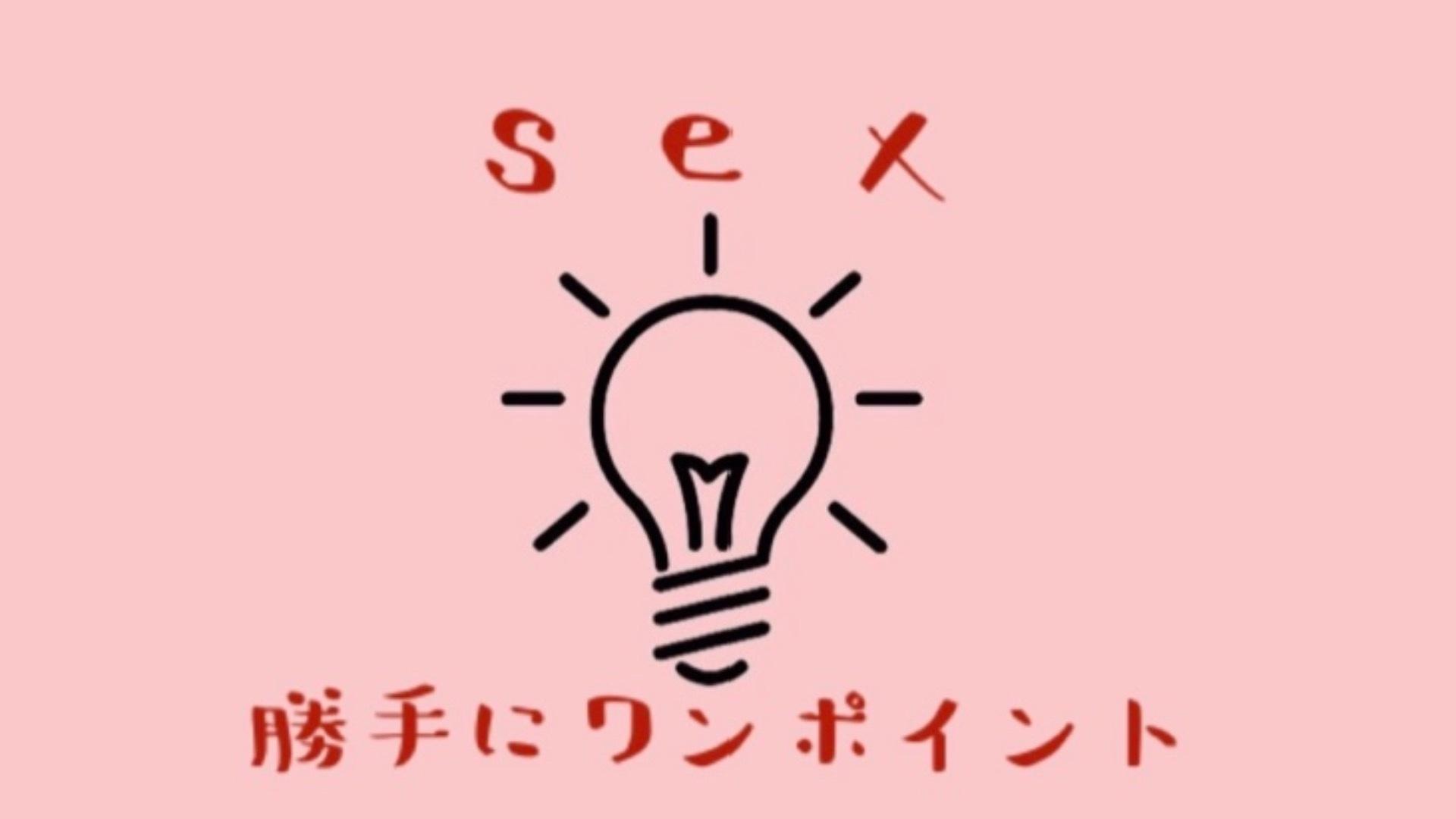 love&sex ワンポイント 〜舐める〜.1