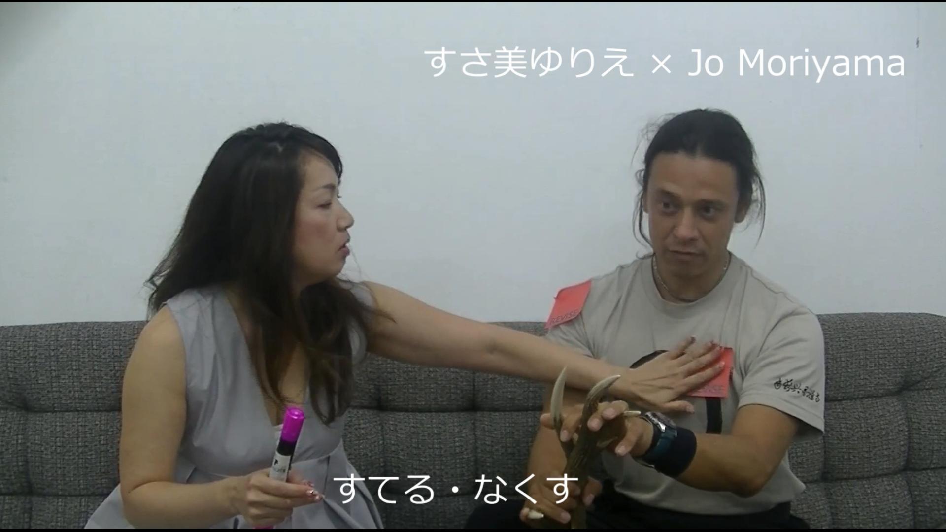 Jo Moriyama×すさ美ゆりえ 世界で遊ぼう! Vol.2
