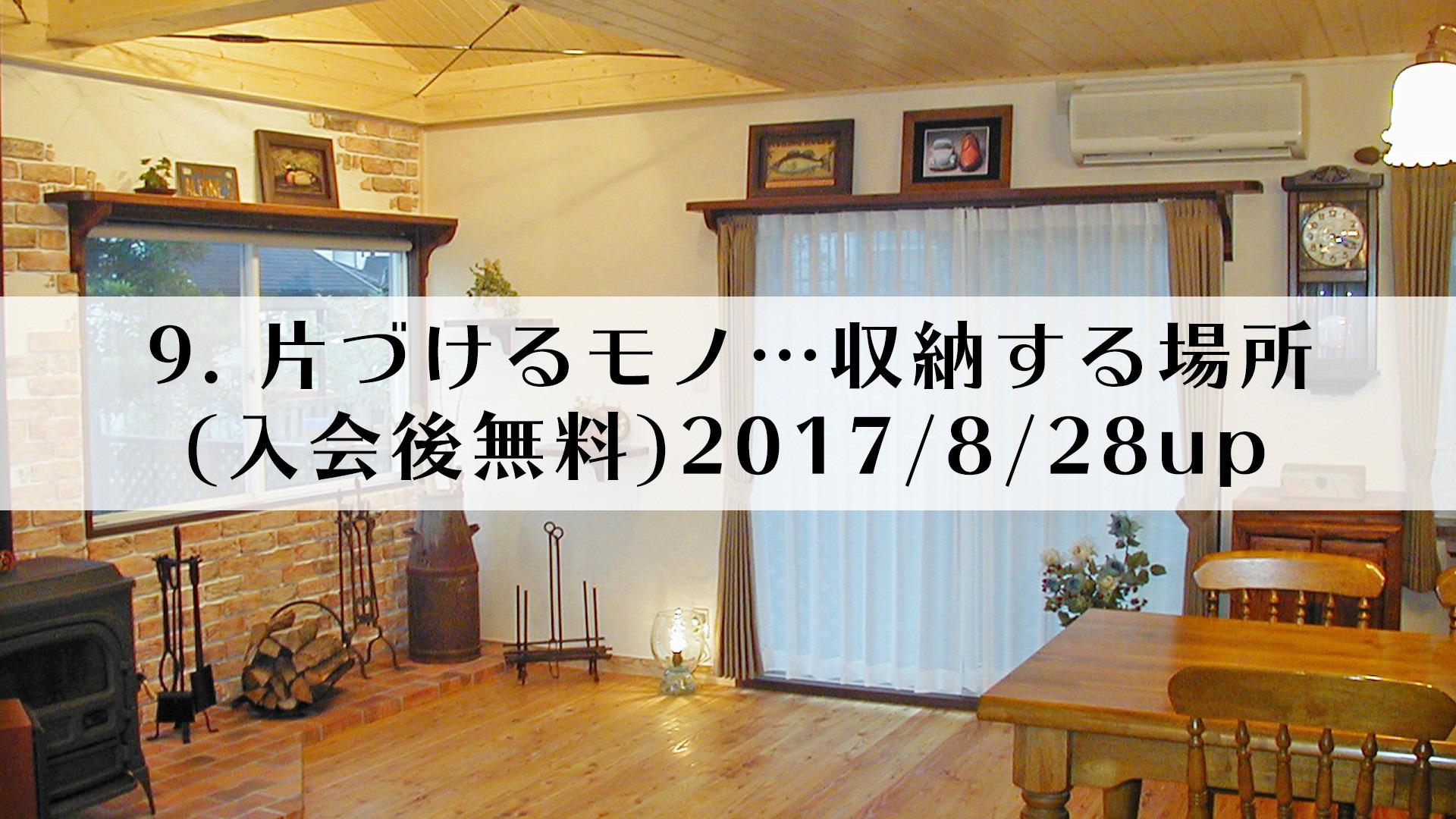 9.片づけるモノ…収納する場所(入会後無料)2017/8/28up